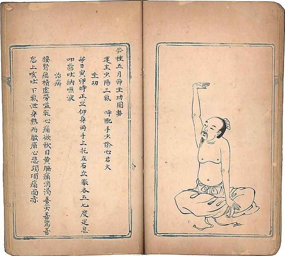 Ba Duan Jin - Connecting Heaven & Earth